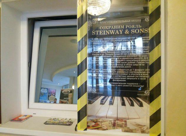 сохраним рояль